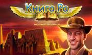 """'Книга Египта' - Играйте в лучшие слоты Египта! Попробуйте мини-слот """"Автомат Ра"""", а так же новые уникальные игры."""