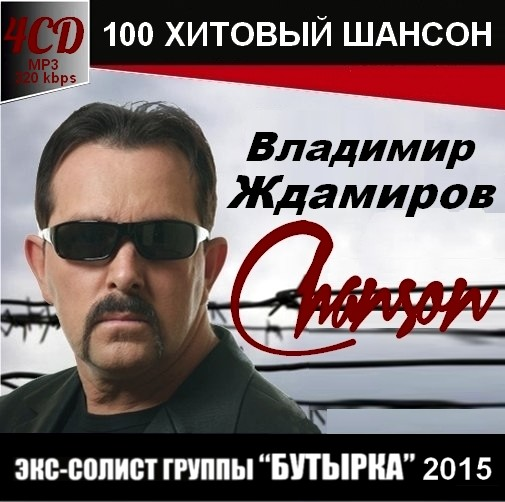 Владимир Ждамиров - 100 Хитовый Шансон (2015)