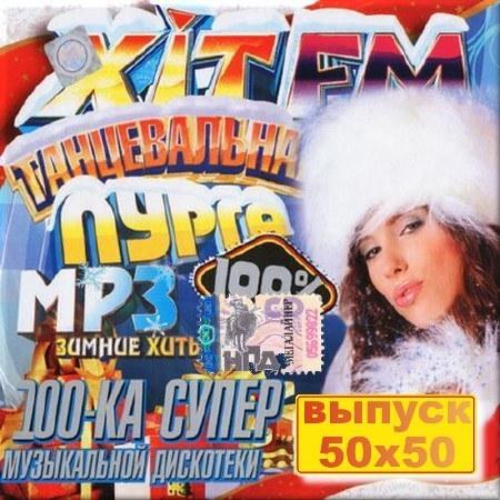 Танцевальная пурга от хит fm. Выпуск 50/50 (2016)